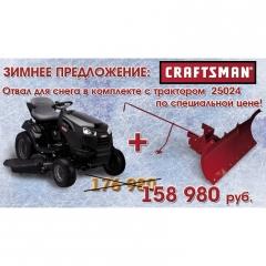 Минитрактор для уборки снега Craftsman 25024 + Отвал
