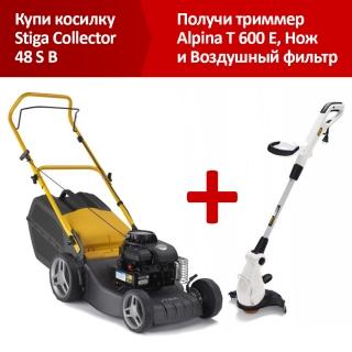 Газонокосилка Stiga Collector 48 S B + Триммер Alpina Т 600 Е + Нож + Воздушный фильтр в подарок
