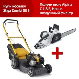 Газонокосилка Combi 53 S + пила Alpina C 1.8 E + Нож + Воздушный фильтр в подарок